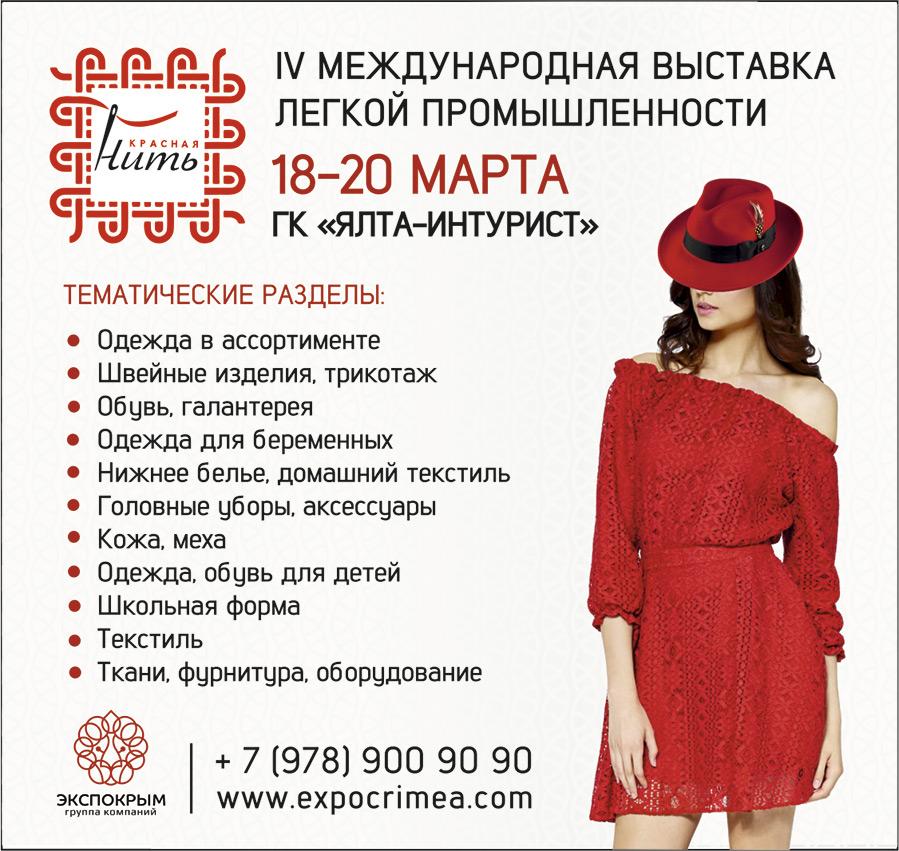 Выставка легкой промышленности Красная нить