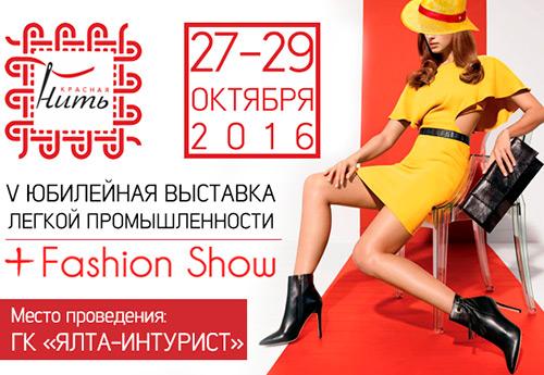 Международная выставка легкой промышленности Красная Нить