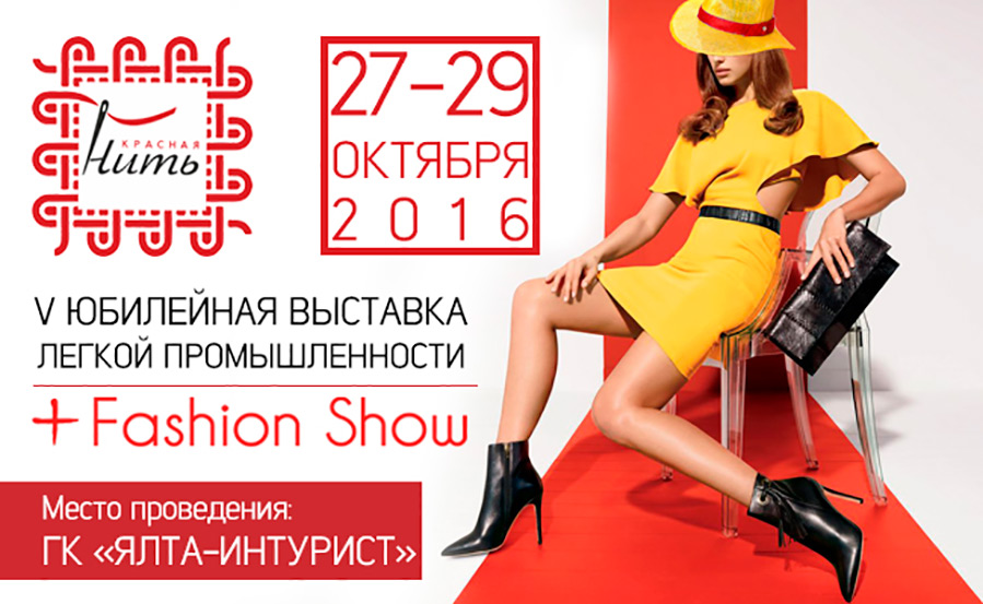 Международная выставка легкой промышленности