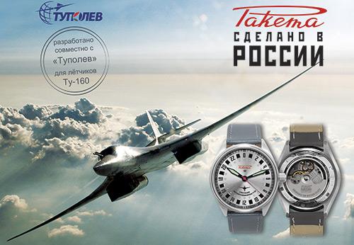Часовой завод Ракета и Туполев создали часы Летчик Ту-160