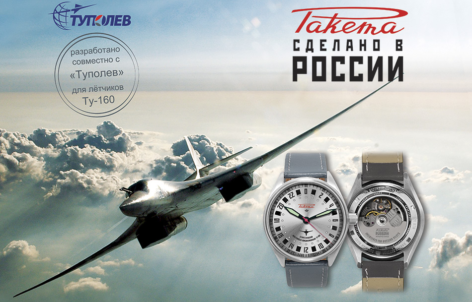 часы Летчик Ту-160