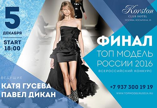 Конкурс Топ-Модель России 2016