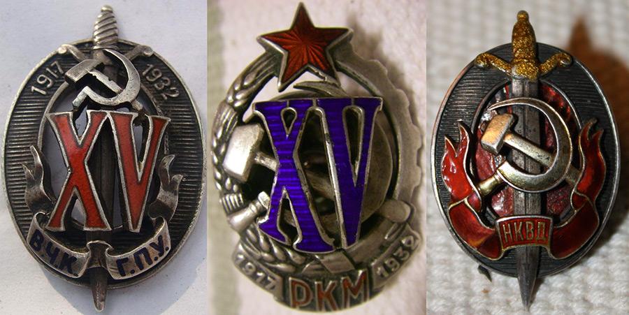 Значки советских силовых структур