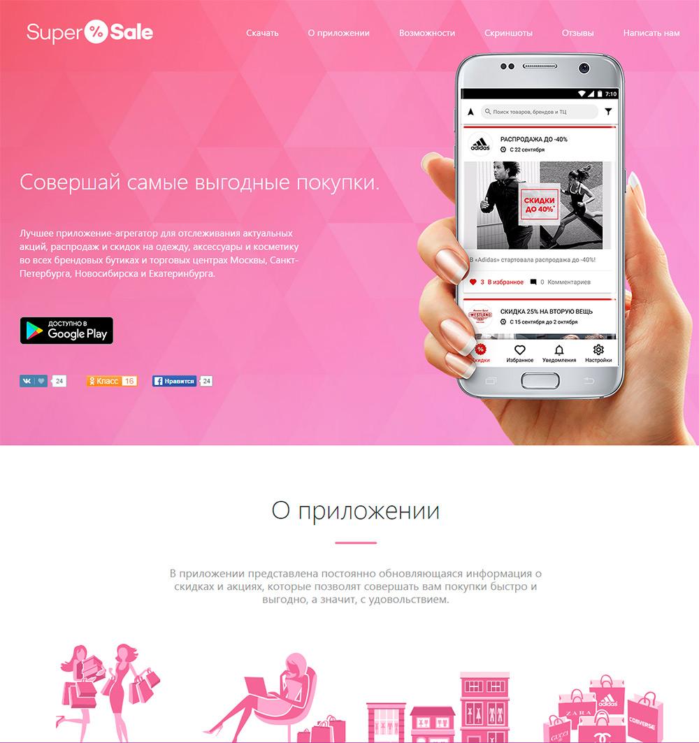 SuperSale приложение поиска скидок