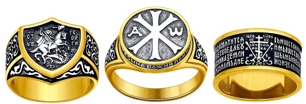 Серебряные кольца Спаси и сохрани