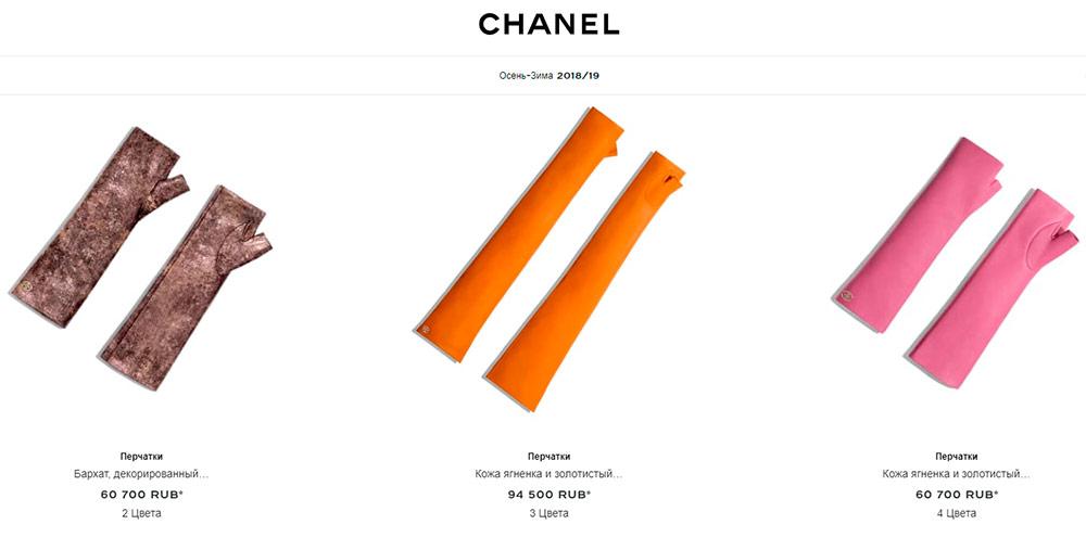 Перчатки митенки от Chanel