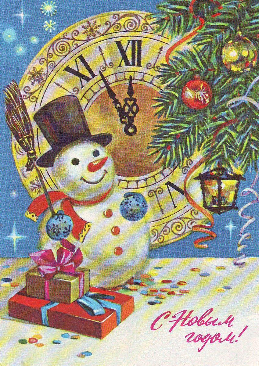 Новогодние открытки в ретро стиле